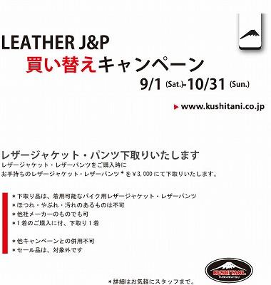 レザーJ&P買い替え2018.jpg