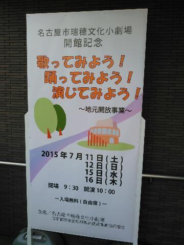 瑞穂文化小劇場.jpg