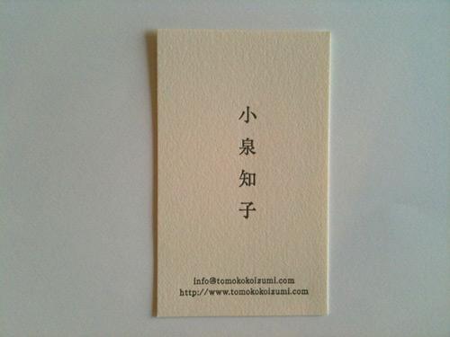 koiaumi_namecard01