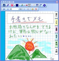 手書き編集