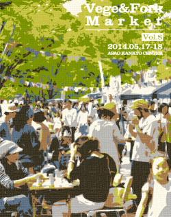 8th vege & fork market_s.JPG
