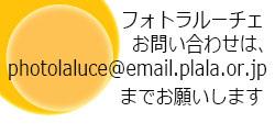 メールアドレスバナー.jpg