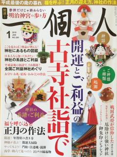 ichikojin magazine jan2019.JPG