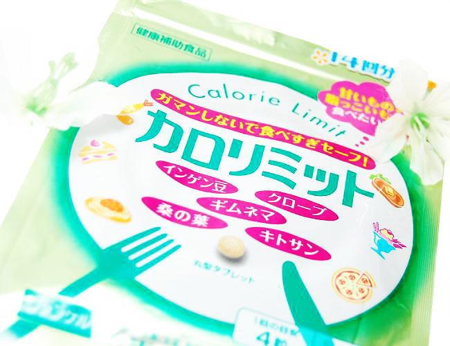 食事のカロリー吸収を押さえるファンケル カロリミット