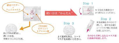 PC-III+ ピーシースリープラス ホワイト酵素マスク(酵素パック) 使用方法と口コミ