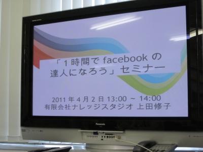 記念イベント「  はじめて仕事で活用する ビジネス・フェイ  スブック」(中経出版)