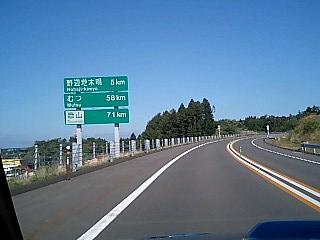 下北半島縦断道路