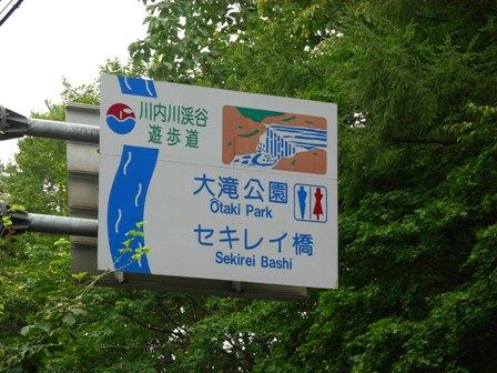 川内大滝公園
