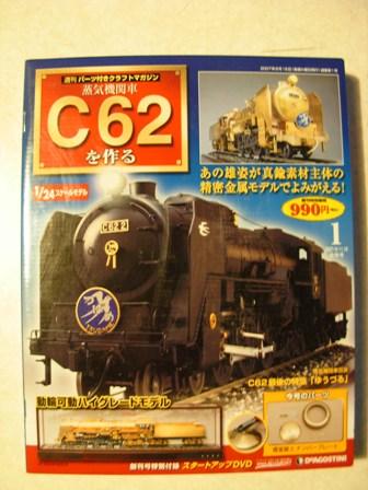 C62-1