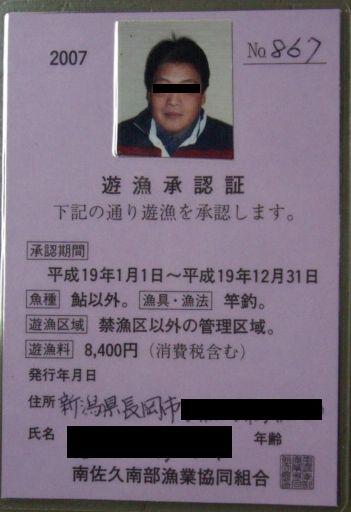 南佐久南部漁協 2007年年券ゲ〜ット!