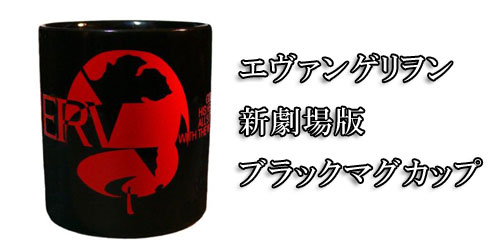 エヴァンゲリヲン NERV マグカップ