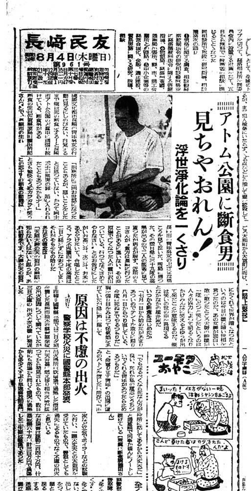 長崎民友新聞 - JapaneseClass.j...
