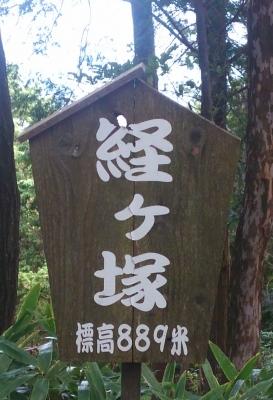 経ケ塚山山頂