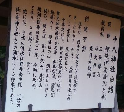 十八神社(登山口)