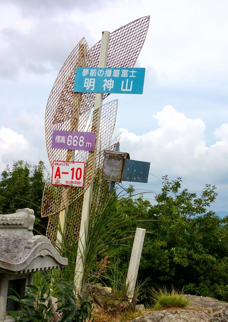 明神山山頂