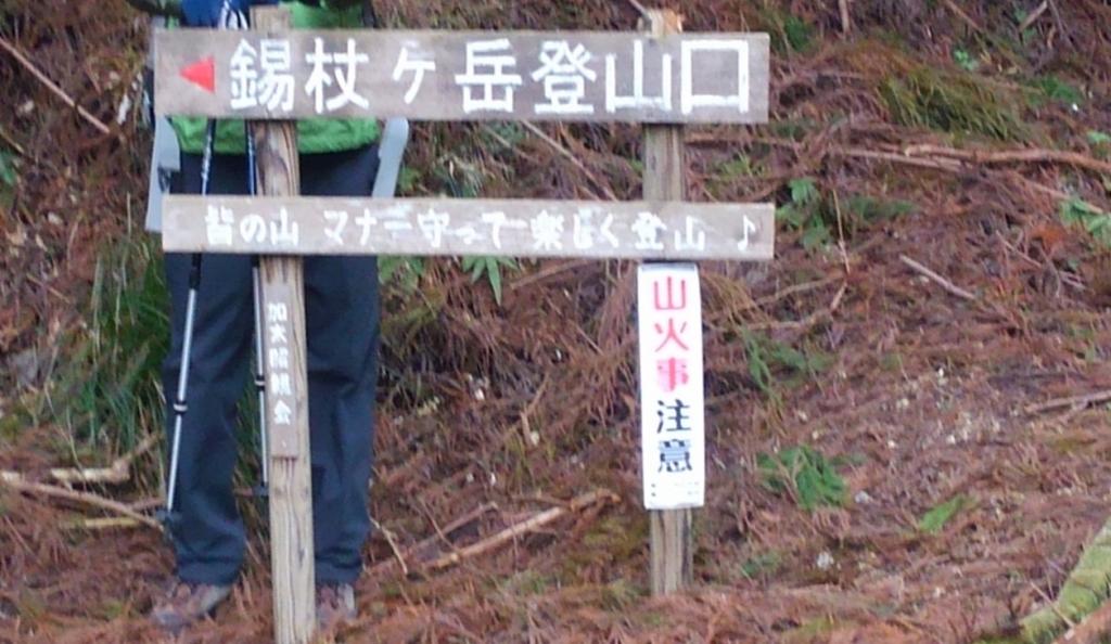加太登山口