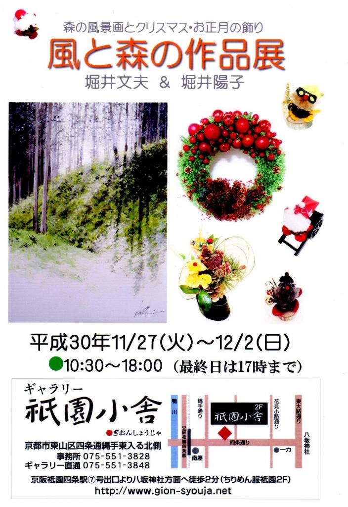 風と森の作品展2018