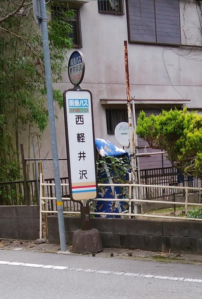 西軽井沢バス停