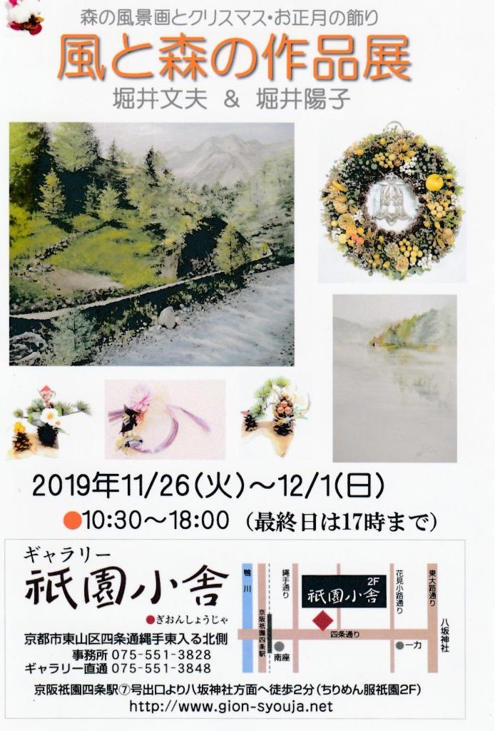 R1風と森の作品展