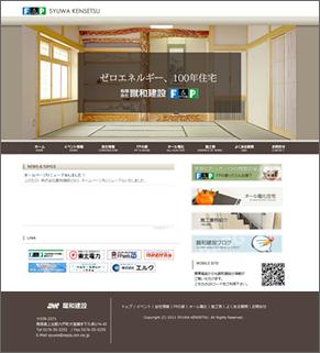 蹴和建設ホームページ