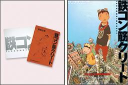 『鉄コン筋クリート』シナリオ台本、ポスター