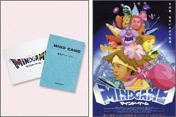 『マインド・ゲーム』シナリオ台本、ポスター