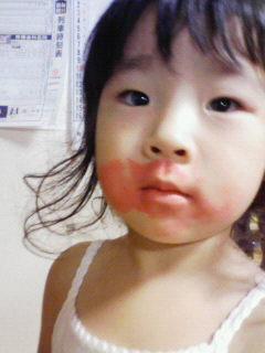 口紅いたずら柚子