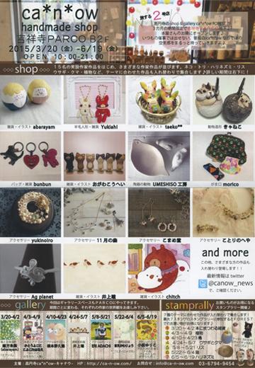 ca*n*ow handmade shop