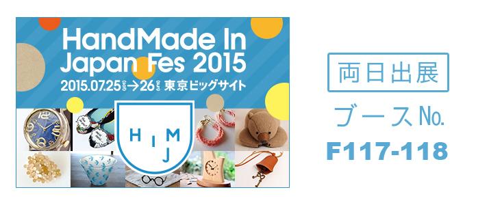 ハンドメイドインジャパンフェス2015