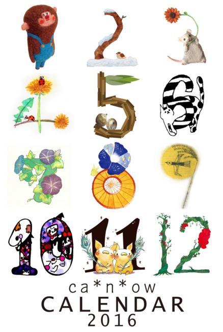 尾崎たえこ 2016年カレンダー