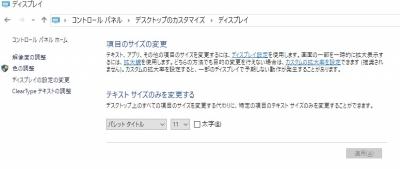 Windows10 フォントサイズ 変更