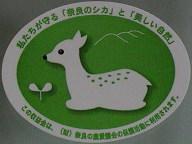 奈良の鹿愛護