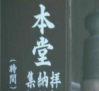 西大寺・本堂