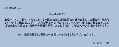20140619.jpg