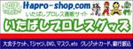いたプロショップバナー150-55.jpg