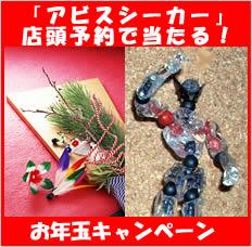 otoshidama_02_ba