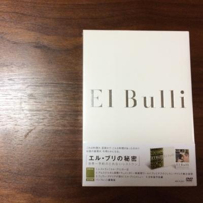 エル・ブリ_DVD