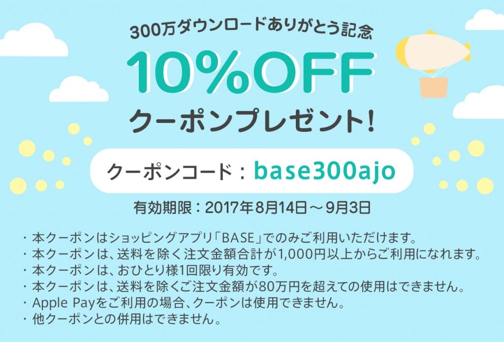 20170903_BASE10%OFF