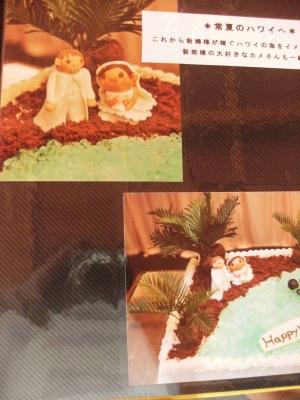 ハワイウェディングケーキ