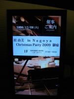 桂由美クリスマスパーティ行灯