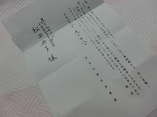 岩木山神社ご利益.png