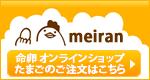 meiran(めいらん)命卵オンラインショップ・通販サイト