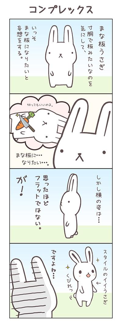 まな板うさぎミニマンガ001