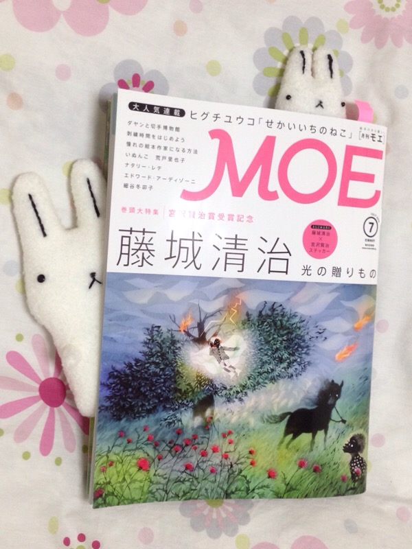 月刊MOE7月号掲載