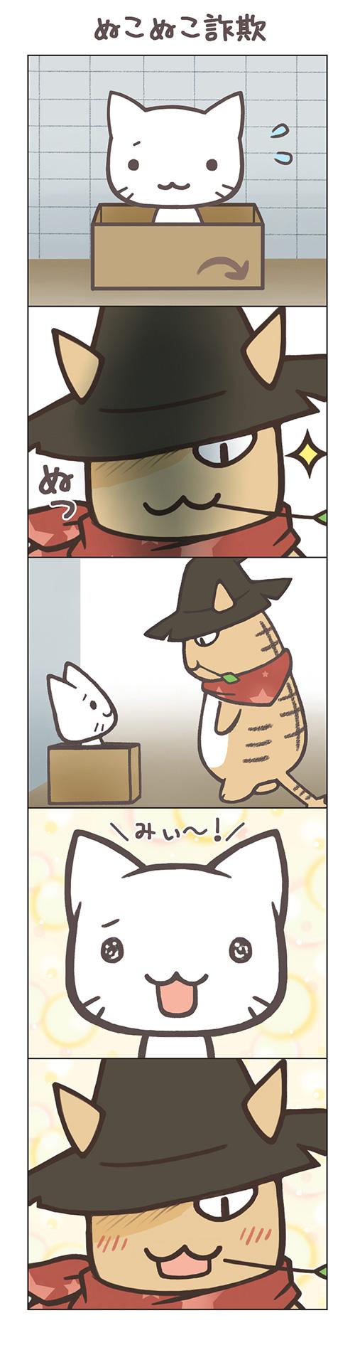 ミニマンガ2話_1