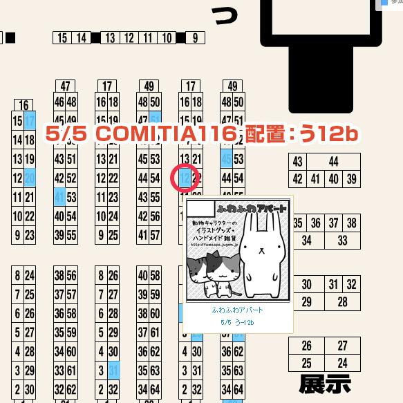 COMITIA116配置
