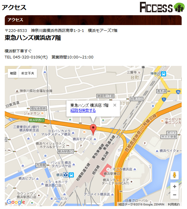 ハンズ横浜店MAP