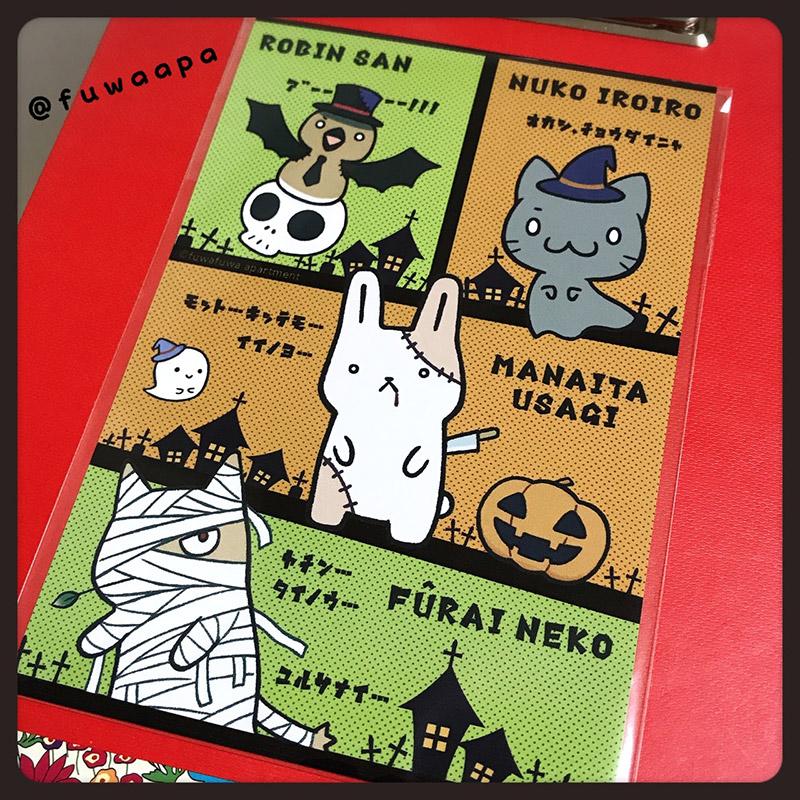 ハロウィン新作ポストカード