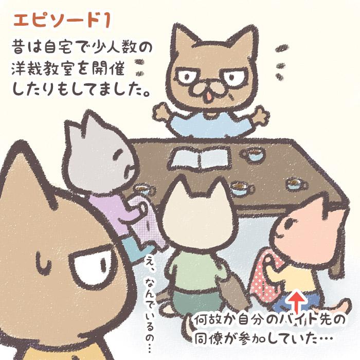 母ネコまんが1