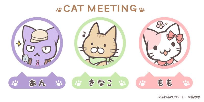 猫の集会プロフィール